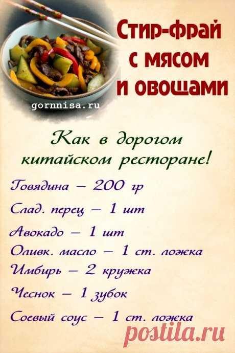 Стир-фрай с мясом и овощами | ГОРНИЦА