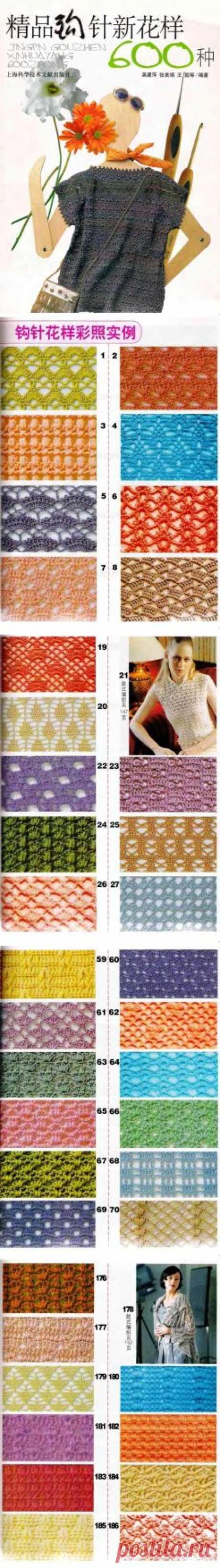 600 узоров вязания крючком (Китай).