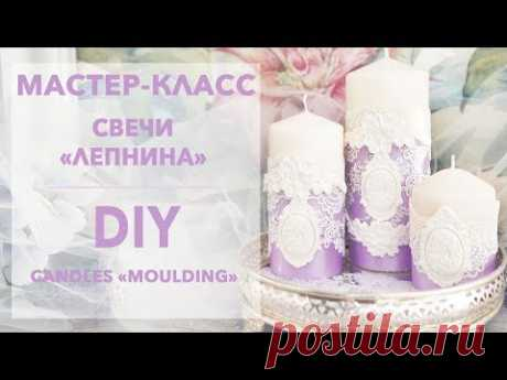 "Мастер-класс ""Свечи ЛЕПНИНА"" / DIY ""Candles Moulding"""