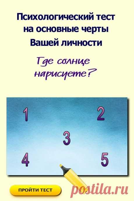 Психологический тест на основные черты личности. Где солнце нарисуете?   ГОРНИЦА
