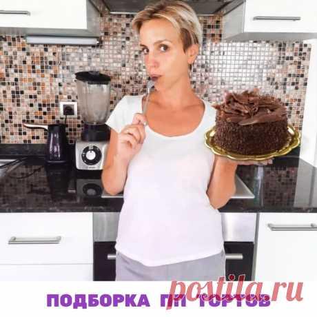 Тортики любят все. Но, к сожалению, их  мы едим только по праздникам, потому что они очень калорийные.   Но только не со мной! Со мной вы можете есть торты хоть каждый день, потому что мои торты не вредят вашей фигуре.  🤗 Сегодня сделала для вас подборку самых бомбических и простых приготовлении тортов, которые вы можете приготовить и перекус, и на  на ужин, да когда угодно.   Посчитала КБЖУ,  чтобы вы могли отмерить себе правильную порцию и не съесть лишнего.