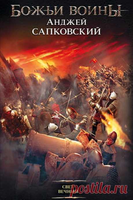 Сага о Рейневане 3 — Свет вечный, скачать книгу Анджея Сапковского| Fantasto