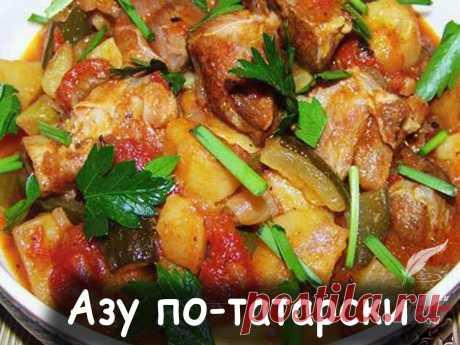 Азу по татарски - Вкусные рецепты от Мир Всезнайки