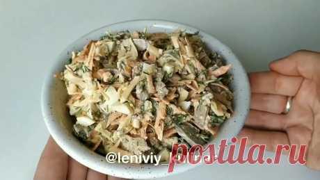 Все гости спрашивают из чего этот салат! Он ооочень вкусный👍 | Ленивый кулинар | Яндекс Дзен