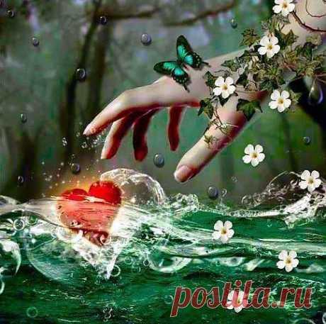 Не теряйте сердце