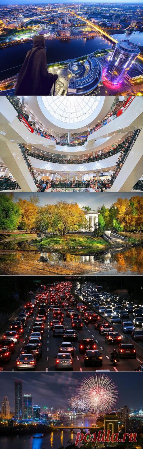 Хороша ли третья столица? Расскажу, как живет Екатеринбург | Неутомимый странник | Яндекс Дзен
