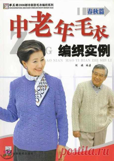 Китайский журнал с интересными вязаными моделями для женщин 50+   Сундучок с подарками   Яндекс Дзен