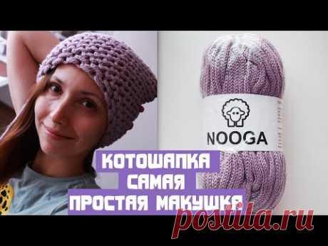 Котошапка - шапка с самой простой макушкой! Вязание спицами | Nadezhda Lab