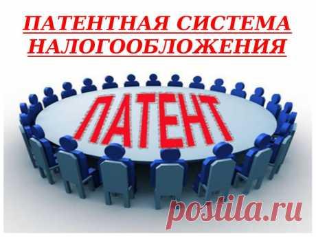 Патентная система для ИП   Консалтинговая группа Консалт - Сервис
