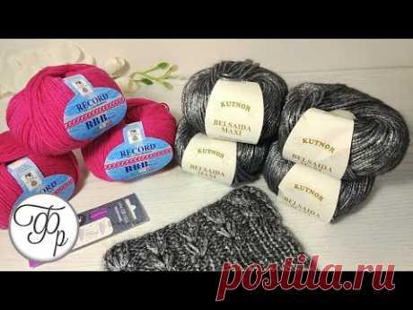 Итальянская пряжа BBB Record и Filitaly Lab Belsaida Maxi. Посылка из интернет магазина pryazha.su