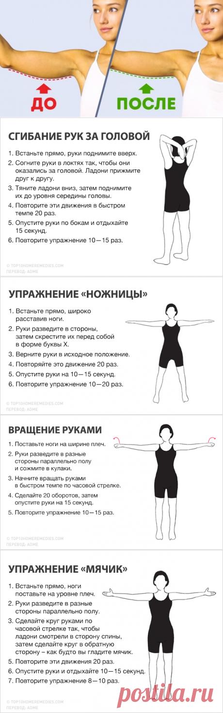 6упражнений для красивых рук
