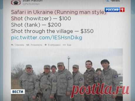 Кровавое сафари: иностранцы отстреливают украинцев, как животных.