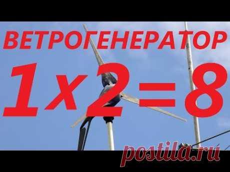 Ветрогенератор. Цена разочарования или дорогой флюгер. Автономные источники энергии. - YouTube