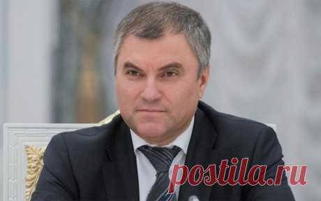 Володин поддержал инициативу об изъятии у чиновников неподтвержденных доходов