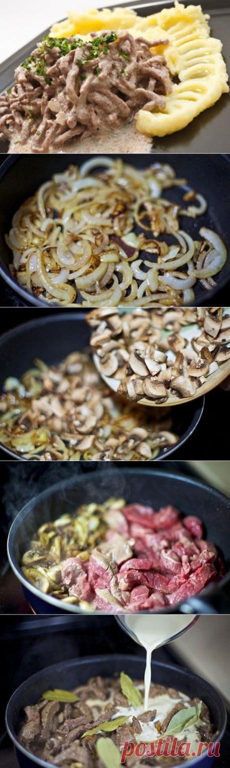 Бефстроганов с грибами и сливками