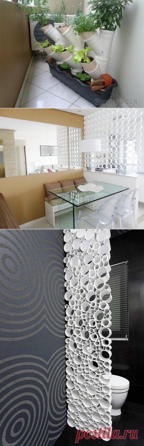 Creative use of PVC of pipes in a household and an interior