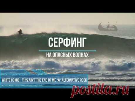 Сёрфинг на опасных волнах ★ White Comic - This Ain't The End Of Me ★ Alternative Rock - YouTube