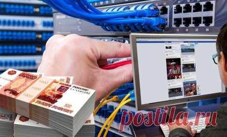 Стоимость домашнего интернета в России. Из чего состоит итоговая цена ⋆ Листай.ру ✪ Портал новостей