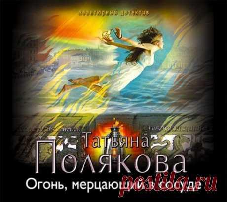 Полякова Татьяна - Огонь, мерцающий в сосуде