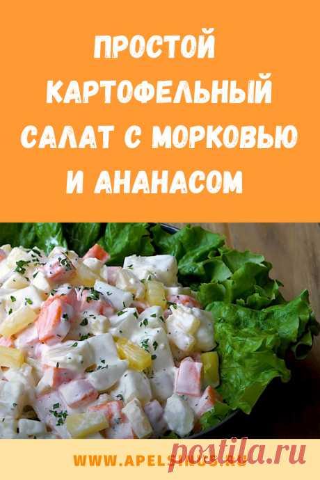 Картофельный салат с морковью и ананасом