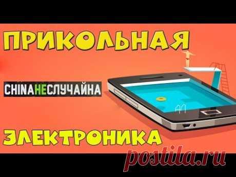 Прикольная электроника / Электроника с AliExpress