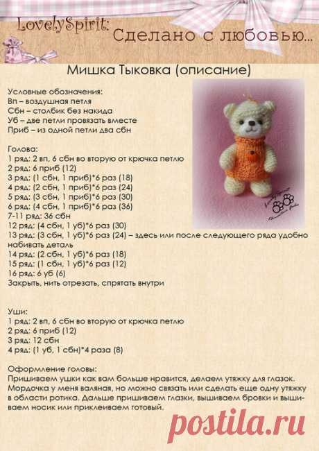Мишка Тыковка (описание+платьеце)