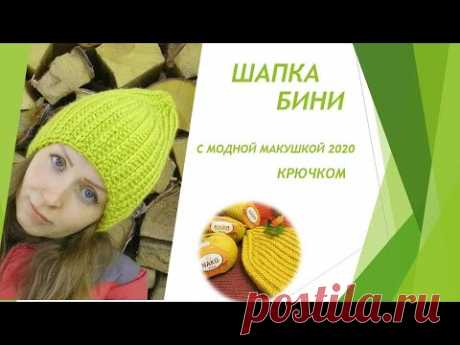 МК Шапка бини крючком с модной макушкой 2020 // Шапка резинкой 1х1