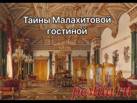 Смотритель в Эрмитаже / Тайны Малахитовой гостиной