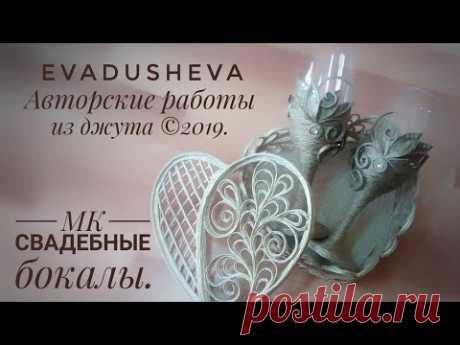 МК - Джутовая филигрань  Свадебные бокалы/Jute craft /filigree /evadusheva©2019.
