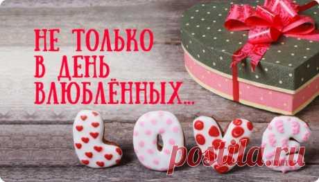 Не только в День влюблённых, а всегда Любите, не взирая на года… Не слушая советчиков слова… Решает здесь душа, не голова…  Пускай сердца влюблённых бьются в такт. Мы без любви несчастны – это факт… Давайте от привычки охранять То чувство, что способно окрылять…    Любовь… Её послали небеса, Чтоб люди стали верить в чудеса… И лучше признаваться, чем молчать… И если любишь, то легко прощать…  Пусть в каждом сердце будет этот свет… Любовь – в страну волшебную билет…