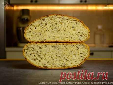 Ремесленный хлеб, который я пеку каждый день. Без замеса и хлебопечки всего за 5 минут (не считая выпечки) | Десертный Бунбич | Яндекс Дзен