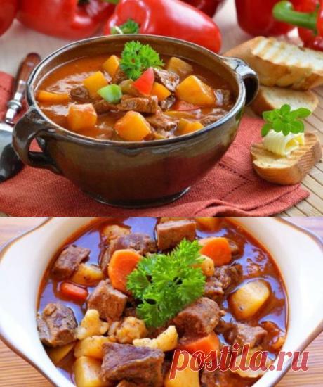 """Венгерское рагу из мяса и овощей """"Бограч"""" - стоит попробовать лишь раз и будете готовить его постоянно! - be1issimo.ru"""