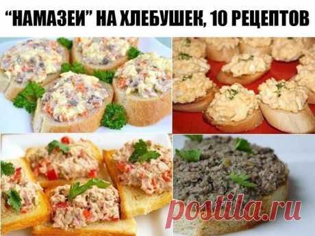 Намазеи на хлебушек 10 рецептов Куриная намазка для бутербродов. 1 отварная грудка сыр (любой твёрдый) 50 гр. яйцо варёное 2 шт. 1 зубчик чеснока горсть грецких орехов майонез . Грудку