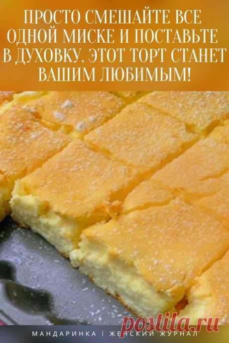 Просто смешайте все в одной миске и поставьте в духовку. Этот торт станет вашим любимым! - коттедж в твою духовную и любимую миссию одной поставьте Просто смешайте станет торт Этот - DiyForYou