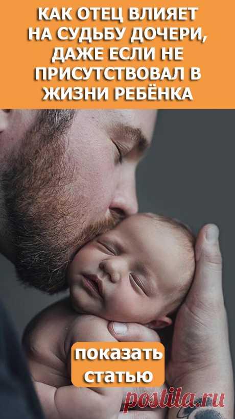 СМОТРИТЕ: Как отец влияет на судьбу дочери, даже если не присутствовал в жизни ребёнка