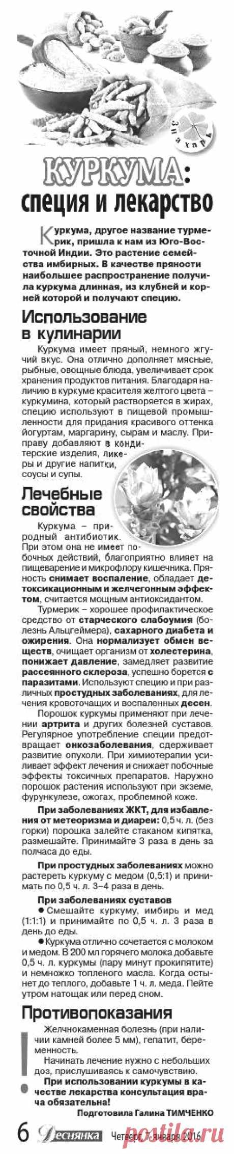 Куркума - специя и лекарство