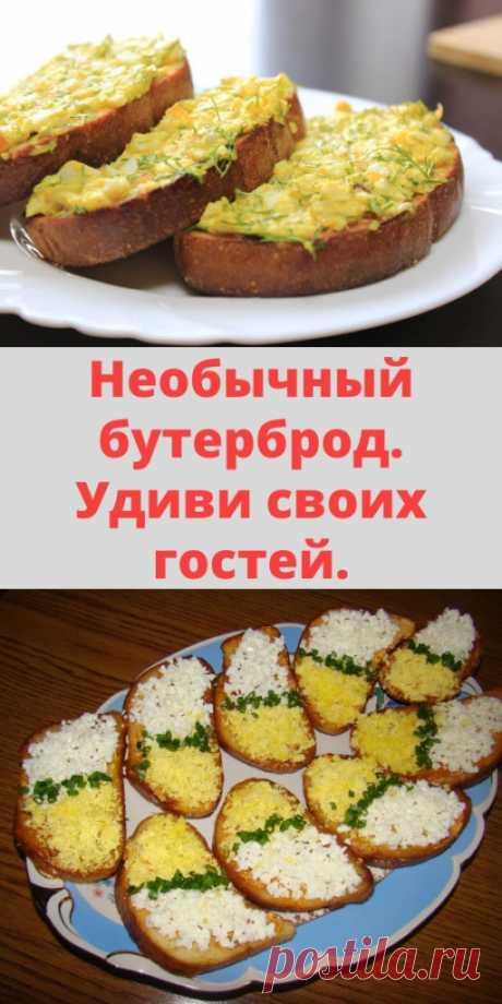 Необычный бутерброд. Удиви своих гостей. - My izumrud