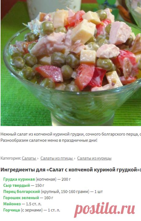 Салат с копченой куриной грудкой – кулинарный рецепт