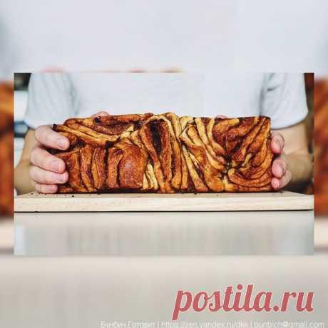 Необычный хлеб из сдобного теста | Десертный Бунбич | Яндекс Дзен