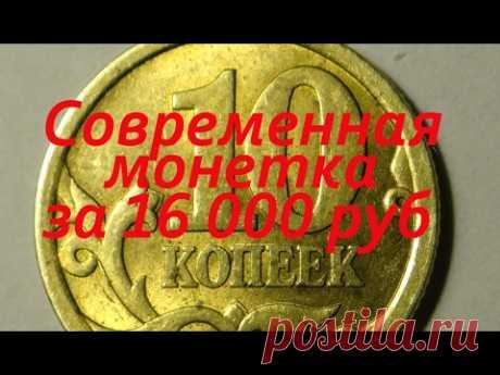 10 копеек 2006 года за 16 тыс рублей обзор стоимость