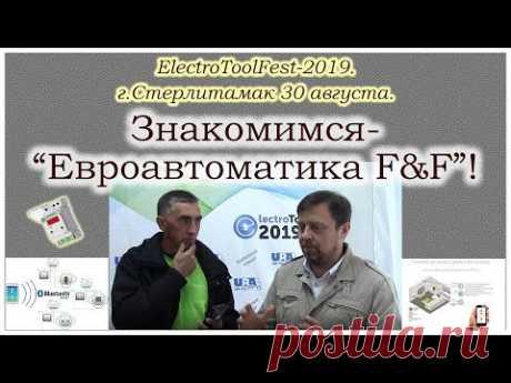 "Евроавтоматика F&F на ""ElectroToolFest-2019"" в г.Стерлитамаке"
