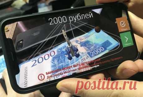 Как проверить деньги на подлинность с помощью телефона   AndroidInsider.ru   Яндекс Дзен