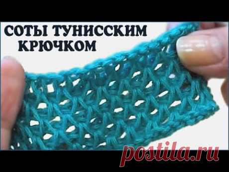 Узор соты. Соты крючком. Тунисское вязание. Узор крючком. (crochet pattern)
