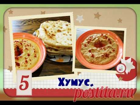 humus \/ la colación\/hummus vegetariana