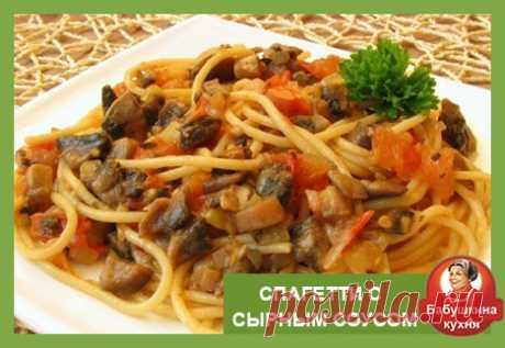 Спагетти с сырным соусом: рецепт для гурманов Поделюсь с вами очень оригинальным рецептом спагетти с сырным соусом, уверен такого рецепта на просторах интернета еще нет.