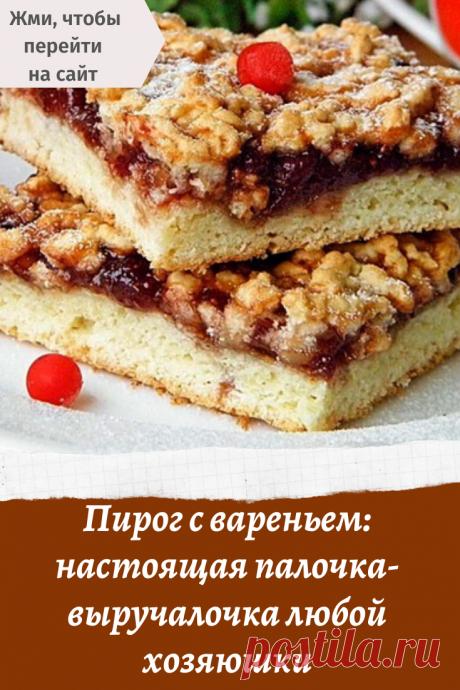 Пирог с вареньем: настоящая палочка-выручалочка любой хозяюшки