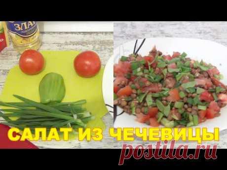 Салат из консервированной чечевицы Сегодня приготовим необычное блюдо, салат из консервированной чечевицы. Салатик делается быстро, получается сытным, потому что чечевица очень питательная.