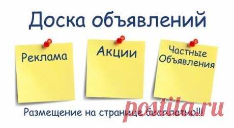Доска бесплатных объявлений LvLv.ru