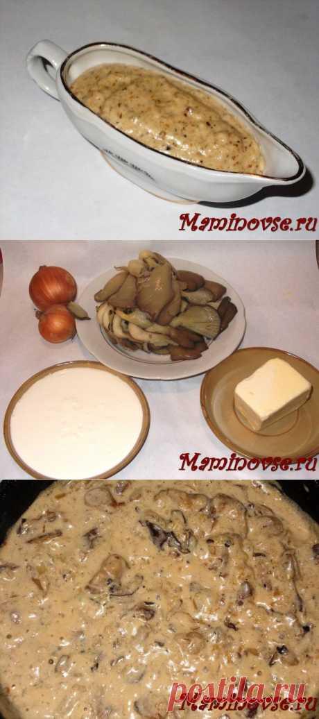 Как приготовить грибной соус из вешенок, шампиньонов и других грибов | Мир глазами мамы