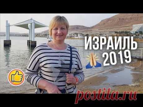 Израиль 2019 🙏🏻 (Иерусалим, Вифлеем, Мертвое море, река Иордан)   Всех с Пасхой!   Юлия Ковальчук